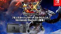 Monster Hunter XX ลง Nintendo Switch แล้วเปิดตัว 27 พฤษภาคมนี้