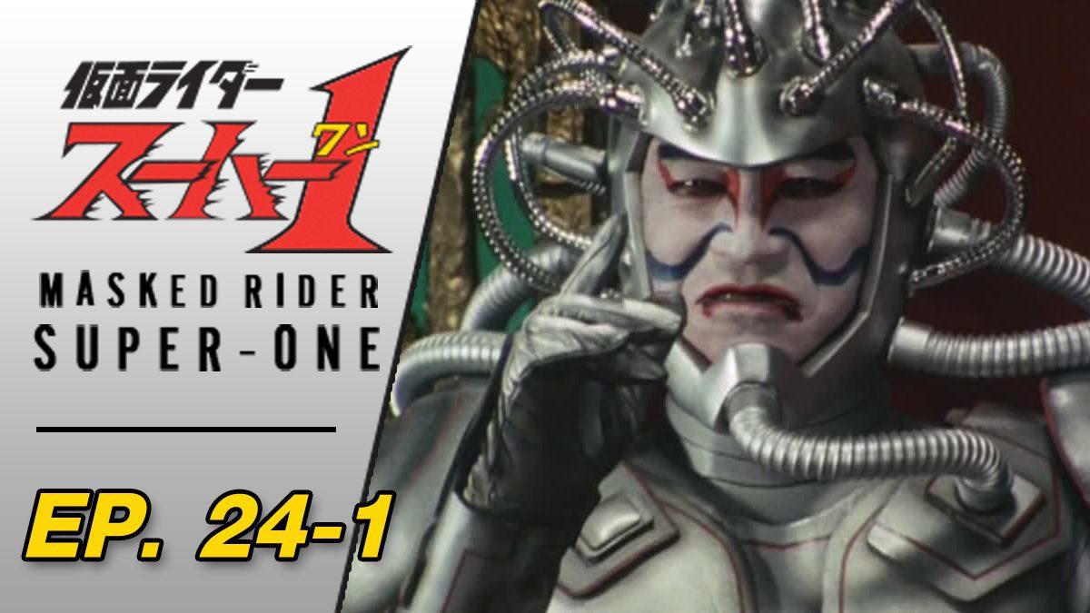 Masked Rider Super One ตอนที่ 24-1