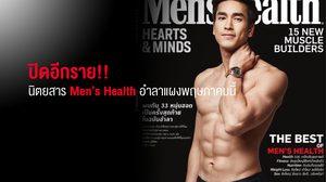 ปิดอีกราย!! นิตยสาร Men's Health อำลาแผงพฤษภาคมนี้