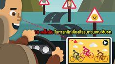 10 เคล็ดลับในการหลีกเลี่ยงสิ่งรบกวนขณะขับรถ
