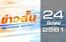 ข่าวสั้น Motion News Break 2 24-03-61