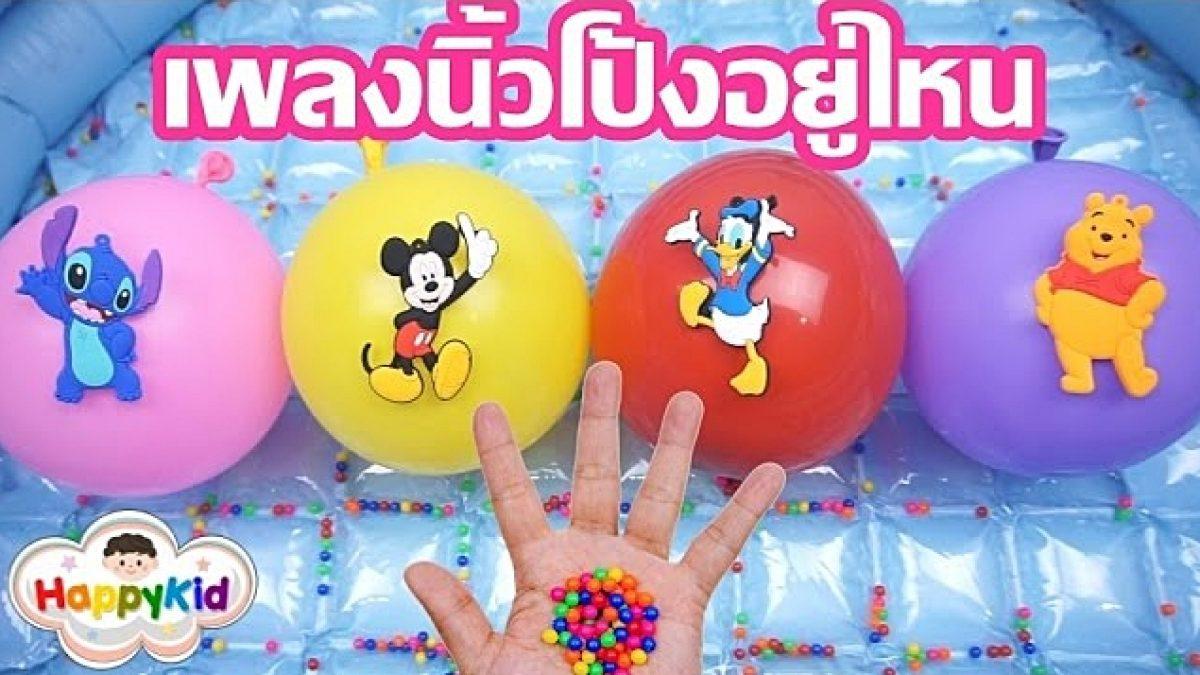 เพลงนิ้วโป้งอยู่ไหน #19 | เจาะลูกโป่งตัวการ์ตูนดิสนี่ย์ | เรียนรู้สี | Learn Color With Balloons