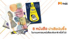 8 หนังสือน่าเสียเงินซื้อ ในงานมหกรรมหนังสือระดับชาติ ครั้งที่ 22