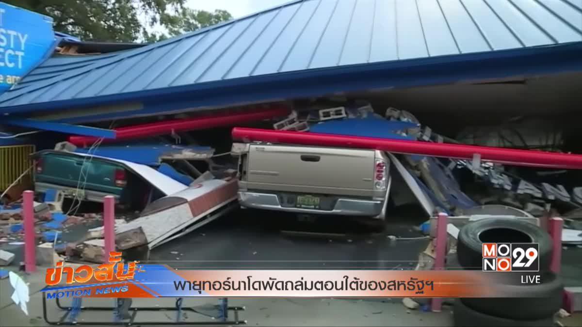 พายุทอร์นาโดพัดถล่มตอนใต้ของสหรัฐฯ