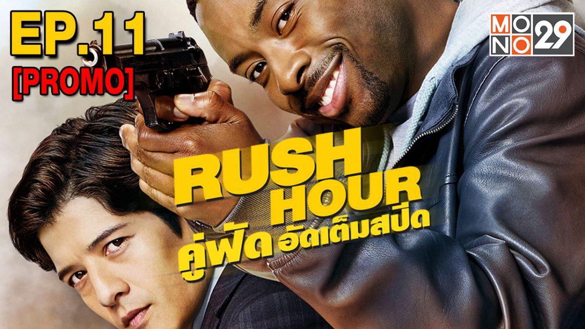 Rush Hour คู่ฟัดอัดเต็มสปีด ปี1 EP.11 [PROMO]