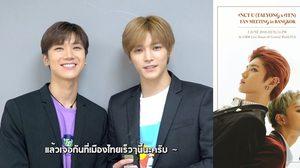 แทยง x เตนล์ ส่งคลิปขอบคุณแฟนไทย หลังบัตรแฟนมีตติ้งถูกจองเกลี้ยงในนาทีเดียว!!