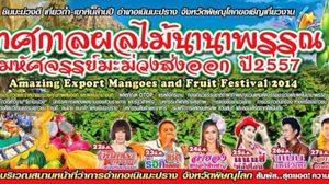 เทศกาลผลไม้นานาพรรณ มหัศจรรย์มะม่วงส่งออก ปี 2557