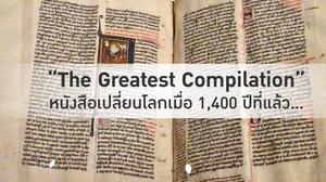 """""""The Greatest Compilation"""" หนังสือเปลี่ยนโลกเมื่อ 1,400 ปีที่แล้ว…"""