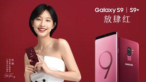 Samsung เผยโฉม Galaxy S9 / S9+ สีแดงใหม่ พร้อมวางจำหน่ายในประเทศจีน