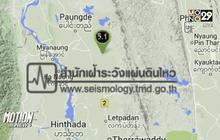 แผ่นดินไหวเมียนมาขนาด 5.1