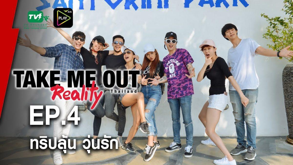 ทริปลุ้น วุ่นรัก - Take Me Out Reality S.2 EP.04 (25 มิ.ย.60) FULLHD