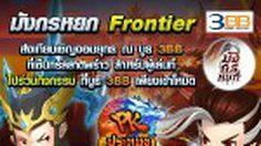 3BB แจกไอเทมพิเศษเกมส์ มังกรหยก Frontier 2015 2 วันเท่านั้น!