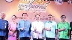 """ททท. ชู """"สงกรานต์วิถีไทย ร่วมใจประหยัดน้ำ"""" พรมแทนสาด""""เล่นน้ำอย่างสุภาพ"""