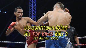 ประมวลภาพ + ไฮไลท์ ศึกมวยไทยระดับโลก TOP KING ซีซั่น 3 (27 ส.ค. 59)