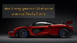ส่อง 5 รถหรู มูลค่ากว่า 20 ล้านบาท คาดว่าเข้าไทยในปี 2018