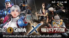 Battle Carnival X Infestation ท้าดวลเกมยิงน้องใหม่ ผ่านภารกิจรับสไนเปอร์ฟรี!