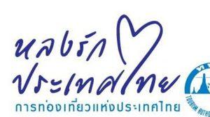 ขอเชิญเที่ยวงาน หลงรักประเทศไทย@เพชรบุรี