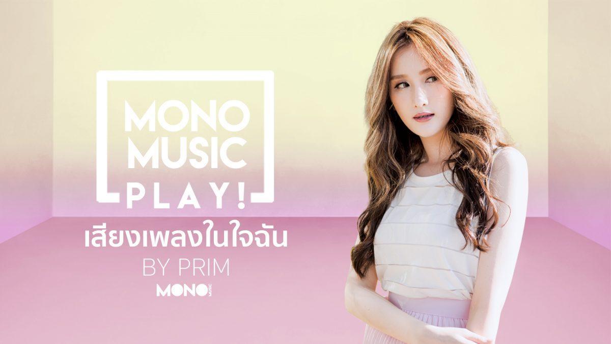 "[MONO MUSIC PLAY!] SPF - ""เสียงเพลงในใจฉัน"" by PRIM"