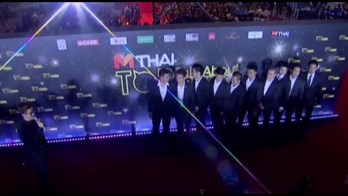 บรรยากาศพรมแดง MThai Top Talk About 2017