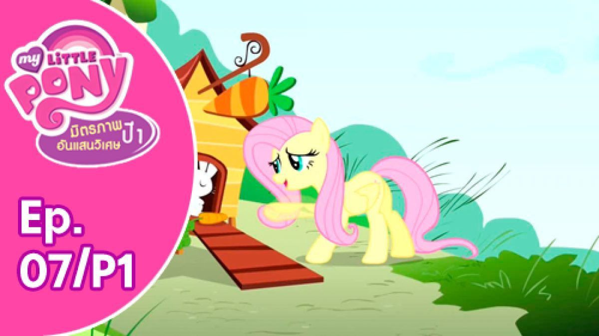 My Little Pony Friendship is Magic: มิตรภาพอันแสนวิเศษ ปี 1 Ep.07/P1