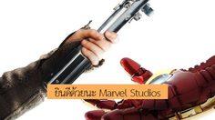 Star Wars ส่งภาพแสดงความยินดีให้ Marvel Studios หลังทำรายได้เปิดตัวถล่มทลาย
