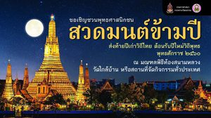new-year-2560-temple-pray-1