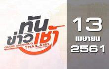 ทันข่าวเช้า Good Morning Thailand 13-04-61