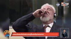 เนเธอร์แลนด์สั่งตรวจสอบ กรณีอดีตนายพลดื่มยาพิษ ระหว่างพิจารณาคดีของศาล