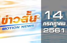 ข่าวสั้น Motion News Break 1 14-07-61