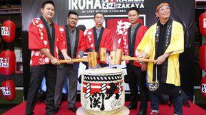มิ้นท์-อั๋น ชวนชิมสุดยอดราเมนจากประเทศญี่ปุ่น ที่ Iroha Ramen Izakaya (ฮิโรฮะ ราเมน อิซากาย่า) ทองหล่อ
