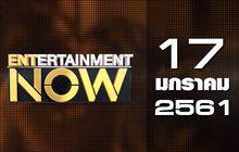 Entertainment Now Break 1 17-01-61