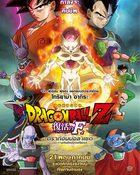 Dragon Ball Z: Resurrection of F ดราก้อนบอล แซด ตอน การคืนชีพของฟรีเซอร์