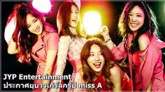 JYP. ประกาศยุบวงเกิร์ลกรุ๊ป miss A อย่างเป็นทางการแล้ว!