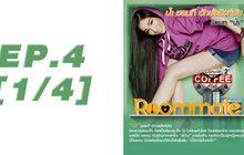 Roommate The Series EP4 [1/4] ตอน ข้อตกลง วงของเรา