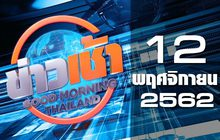 ข่าวเช้า Good Morning Thailand 12-11-62