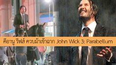 จอห์น วิก ขี่ม้ากลางมหานครนิวยอร์ก ในกองถ่ายหนัง John Wick 3: Parabellum