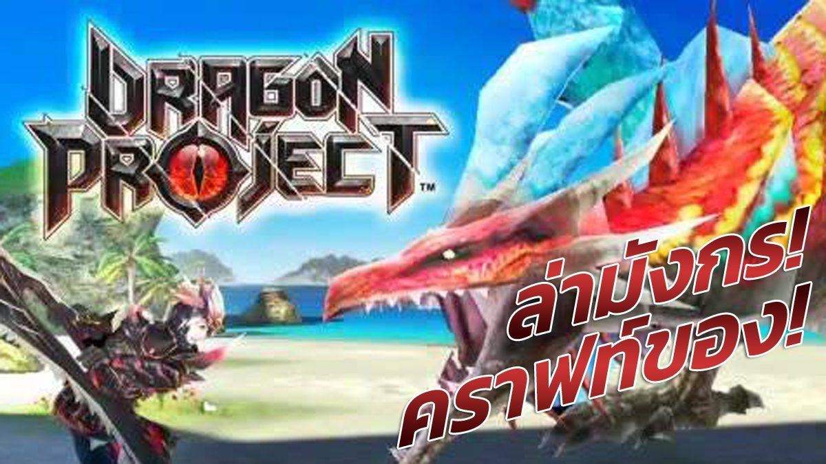 รีวิว Dragon Project เกมล่ามังกรสายคราฟท์ของไม่ควรพลาด