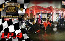 Celebrity Car Wars ซีซั่น3 EP.4