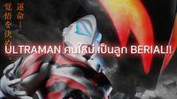 Ultraman Geed เผยโฉมร่างมนุษย์ พร้อมอุปกรณ์แปลงร่างสุดเฟี้ยว!
