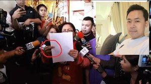 'ทนายตั้ม' โพสต์จับผิด เจ๊เกียว จับกระดาษไขว้นิ้วขณะกล่าวคำสาบาน