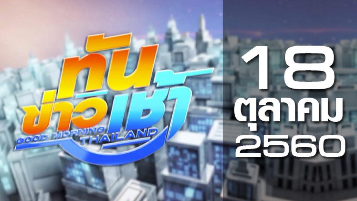 ทันข่าวเช้า Good Morning Thailand 18-10-60