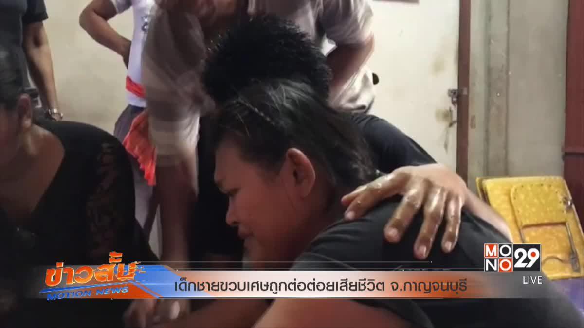 เด็กชายขวบเศษถูกต่อต่อยเสียชีวิต จ.กาญจนบุรี