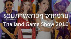 Thailand Game Show 2016