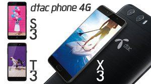 เปิดตัว Dtac Phone 4G รุ่นใหม่ S3, T3 และ X3 ถ่ายรูปได้สวยทุกช็อตด้วยกล้องคู่สุดล้ำ