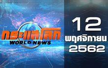 กระแสโลก World News 12-11-62