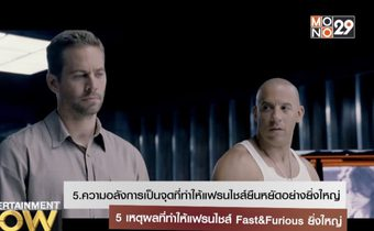 5 เหตุผลที่ทำให้เฟรนไชส์ Fast&Furiuos ยิ่งใหญ่