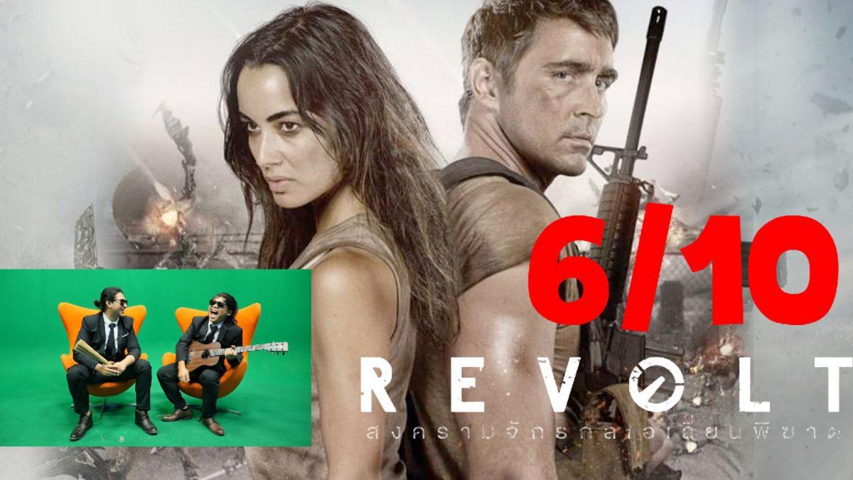 แลหนัง Eหยังวะ EP.4 : Revolt