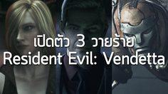 Resident Evil Vendetta