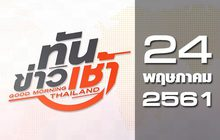 ทันข่าวเช้า Good Morning Thailand 24-05-61