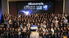 ปตท. แจกรางวัล Samsung S8 ให้ลูกค้า PTT Blue Card ผู้โชคดี 150 ท่าน